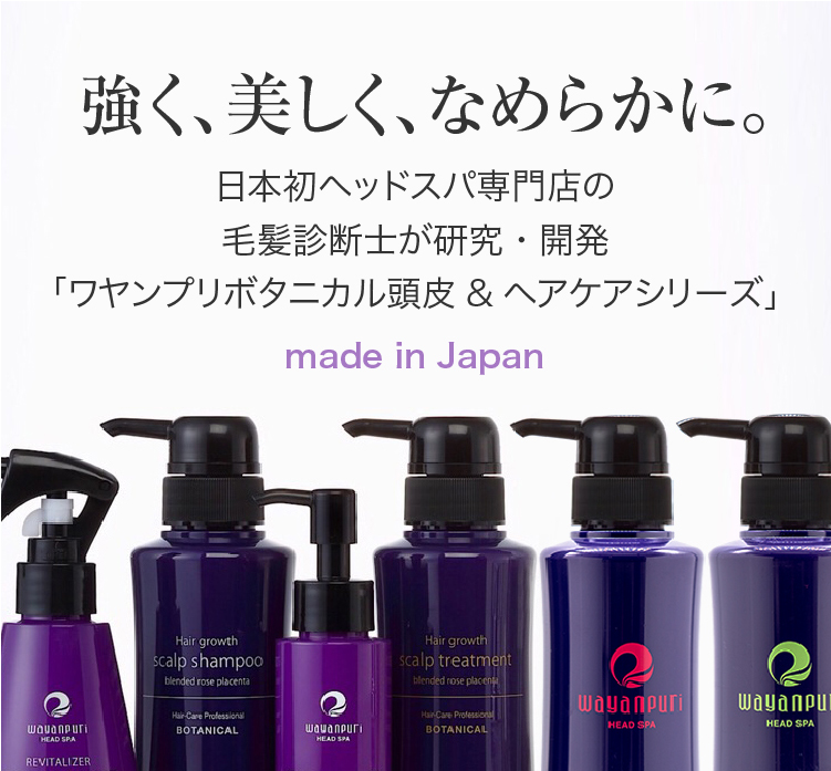 強く、美しく、なめらかに。日本初ヘッドスパ専門店の毛髪診断士が研究・開発「ワヤンプリボタニカル頭皮&ヘアケアシリーズ」made in Japan